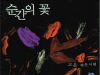 [Opinion] 담담하게 삶을 위로하는 시인 -고은 [순간의 꽃] [문학]