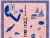 [Opinion] 달콤살벌한 잔혹동화, '디저트 월드' [도서]