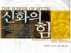 [Opinion] '천복'의 가치, 조셉 캠벨 '신화의 힘' 리뷰 [문학]