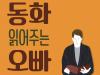 [Vol.140] 동화 읽어주는 오빠 - 오광록 배우편
