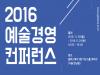 [교육정보]  2016 예술경영 컨퍼런스