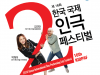 [Vol.131] 제16회 한국 국제 2인극 페스티벌 (3)