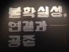 [Opinion] 수원시립아이파크미술관 개관 1주년 기념전 '불확실성, 연결과 공존' [시각예술]