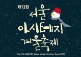 [구인구직] 제13회 서울 아시테지 겨울축제 자원활동가 모집