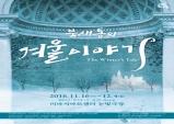 [Preview] 연극 - 북새통의 겨울이야기