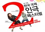 [Preview] 제 16회 한국 국제 2인극 페스티벌 [공연]