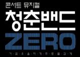 [Preview] 청춘밴드 ZERO