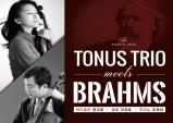 [Preview] 토너스 트리오 브람스 전곡 연주회 I