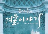 [Review] 연극 - 북새통의 겨울이야기