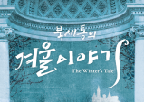 [Preview] (~12/4) 북새통의 겨울이야기 [연극, 미마지아트센터 눈빛극장]
