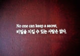 [돌아다니기 좋은날] 비밀에 대하여