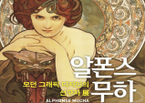 [Preview] 알폰스 무하展, 아르누보로부터 모던 그래픽까지 [전시]