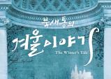 (~12.04) 북새통의 겨울이야기 [연극, 미마지아트센터 눈빛극장]