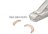 [白記] 손톱