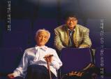 [Review] 연극 배우, 참을 수 없는 존재의 가벼움과 무거움 - 언더스터디 @대학로예술극장 대극장