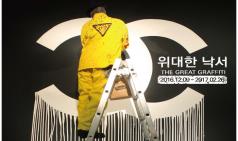 (12.09~02.26) 위대한 낙서 展 [전시, 예술의전당 서울서예박물관]