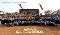 [구인구직] 2017년 캄보디아 해외 파견 음악교사 선발 공고