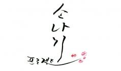 [문.단.소] 문화예술두레 '소나기 프로젝트(sonagi Project)'-첫 번째 소리