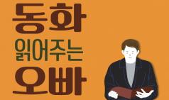 (11.30/12.14) 동화 읽어주는 오빠 - 오광록 배우편 [낭독극, 현대백화점 문화홀]