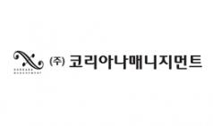 [구인구직] (주)코리아나매니지먼트 공연기획팀 채용 공고