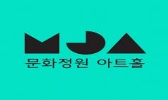 [구인구직] 문화정원 아트홀 홍보·마케팅 담당 직원모집 공고