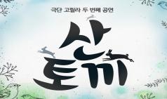 (~12.11) 산토끼 [연극, 대학로 나온씨어터]
