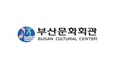 [구인구직] (재)부산문화회관 기간제근로자채용 (하우스어셔,보육안내원)