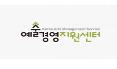 [교육정보]  국제문화교류 전문인력 양성사업-예비인력(인턴) 공모 안내