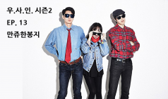 [우.사.인.] 시즌 2 EP. 13 만쥬한봉지