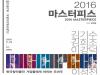 [국립극장][국립국악관현악단] 2016 마스터피스 : 국악을 현대적으로 재해석하다