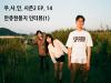 [우.사.인.] 시즌 2 EP. 14 만쥬한봉지 인터뷰(1)