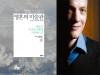 [Opinion] 알랭 드 보통의 영혼의 미술관 : 2편 - 사랑, 자연, 돈, 정치 그리고 예술 [예술철학]