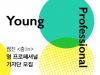 [구인구직] 서울무용센터 웹진 '춤:in' 영 프로페셔널 기자단 모집