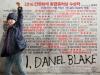 [Opinion] 나, 다니엘 블레이크. 화면 속의 점이 아닌 최소한의 인간으로서의 외침 [영화]