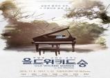 [Preview] 두 남자, 그리고 피아노 '올드위키드송'