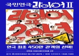 [Review] 진짜진짜 웃기다, '라이어 2탄: 라이어 그 후 20년'