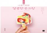 [Preview] 손도 눈도 즐거워지는 '달콤한 손그림'