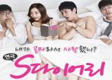 [Preview] 뜨거운 앵콜 요청으로 돌아온, 연극 'S 다이어리'