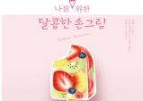 [Preview] 나를 위한 달콤한 손그림