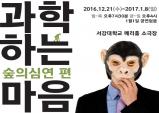 [Preview] 연극 과학하는 마음 : 숲의 심연 편