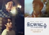 [Preview] 두 남자, 그리고 피아노 : 음악극 '올드 위키드 송' [공연]