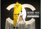 [Review] 위대한 낙서 - 단순한 벽화 그안에 담긴 의미 [전시]