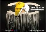 [Review] '위대한 낙서 (The Great Graffiti)' 세계적 그래피티 작가들의 뮤지엄 쇼