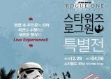 [Preview] 스타워즈 로그원 특별展