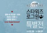 [Preview] 스타워즈 로그 원 특별전 : SF의 문화를 경험하다 [전시]