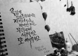 [캘리그라피] 글로담는감성_24