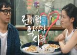 [Opinion] 웹드라마 - 전지적 짝사랑 시점 [문화 전반]