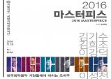 [Review] 2016년 한국 창작음악의 재조명되는 시간_'2016 마스터피스'