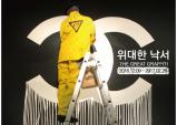 [Preview] 강렬한 에너지를 담은 그래피티의 향연, '위대한 낙서展'