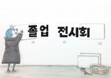 [양손잡이의 그림책] 졸업 전시회